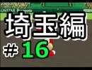 【実況】全国で全国制覇を目指す栄冠ナインpart314【パワプロ15】