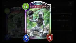 【シャドバ新弾】飢えた白猿OTK