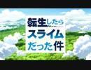 第99位:【転生したらスライムだった件 OP】Nameless story【高音質】 thumbnail