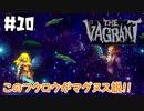 久々のフクロウさん!【The Vagrant(ベイグラント)実況】#10