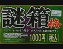 【福袋】ゲームにまつわる謎の箱を開ける!1000円・3000円