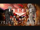 観るANUBIS ZONE OF THE ENDERS:M∀RS #1
