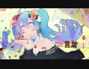DECO*27 - 愛言葉Ⅲ feat. 初音ミク (10月09日 21:00 / 15 users)