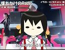 【ユキV4_Natural】壊れかけのRadio【カバー】