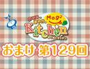 【#129】のぞみとあやかのMog2 Kitchen おまけ放送