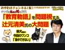柴山大臣の「教育勅語」を問題視する辻元清美氏の大問題|マスコミでは言えないこと#232