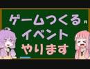 第56位:【イベント告知】茜ちゃんがゲームつくるイベント開くで!【ゲーム制作】 thumbnail