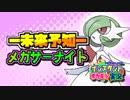 【ポケモンUSM】ゆっくりのインスタントポケモン実況【未来予知サーナイト】