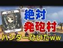 【人狼殺】絶対発砲村でハンター引くwwwww