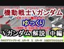 第78位:【機動戦士Vガンダム】Vガンダム 解説 中編【ゆっくり解説】part2 thumbnail