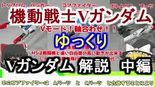 【機動戦士Vガンダム】Vガンダム 解説 中編【ゆっくり解説】part2