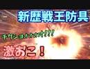 【MHW】歴戦王ナナ装備エンプレスγ活用して挑戦者双剣で彼氏殴り倒す【実況】