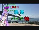 第70位:【ウナちゃん車載】雨男のバイク旅【四国横断編!!】 thumbnail