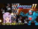 【ロックマン11実況プレイ動画】せっかくだから鬼畜ゲーを悶絶しながらプレイ
