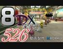 初日から始める!日刊マリオカート8DX実況プレイ526日目