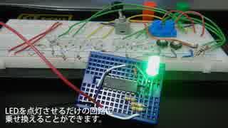 電飾用LED簡易コントローラ(ブレッドボー