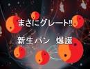 幻想郷冒険譚「GT」-6話