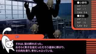 【ゆっくりTRPG】淡い軌跡~第二話【CoC】