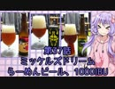 ゆかりさんがゆっくりとビールを飲む 第37話 ミッケルズドリーム & らーめんビール & 1000IBU