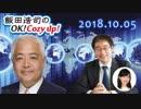 【藤井厳喜】飯田浩司のOK! Cozy up! 2018.10.05