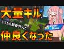 【PS4版Fortnite】脳死凸Aimゴリラの茜ちゃんは陽キャ極めたい!#2【VOICEROID実況】
