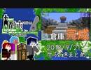[Minecraft] 都市を築くよ ほらここに 日常編 #8 [四人雑談&実況]