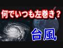 【物理エンジン】台風が必ず反時計回りになる理由を物理で説明する