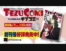 【TV】手塚治虫生誕90周年記念マンガ書籍 テヅコミ 創刊!【CM】30秒版