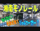 「湘南モノレール」 初乗車レビュー!