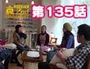 【135話】ミヤベ先生とNESで己を知る その④  みつろうどうでしょう~聖地巡礼 暴飲暴食 北海道の旅 Part21~