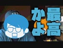 第24位:【旅動画】ぼくらは新世界で旅をする Part:3【四国バーガー編】 thumbnail