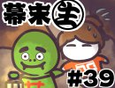 [会員専用]幕末生 第39回(HFF実況&サッカー回)