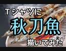 【ステンシル】飯テロTシャツ描いてみた!~秋刀魚の塩焼き編~