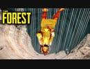 【サバイバルホラー】四人でThe Forestをカオスサバイバル実況#17