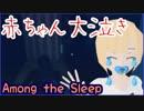 ちゃはな大泣き音量注意【Among the Sleep】