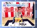 【ダイジェスト】渕上舞の今日は雨だから… #40 出演:渕上舞・河崎文亮
