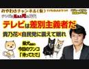 貴乃花親方参院出馬に震えるテレビのなかの差別主義者|マスコミでは言えないこと#233