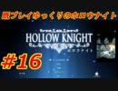 【Hollow Knight】既プレイゆっくりのホロウナイト Part.16【ゆっくり実況】
