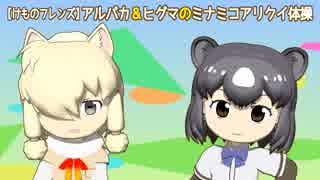 【けものフレンズ】アルパカ&ヒグマのミナミコアリクイ体操