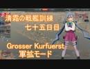 【WoWs】清霜の戦艦訓練 七十五日目 Grosser Kurfuerst軍拡モード
