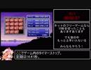 PS版ファイナルファンタジー1 15パズルRTA 14.41秒