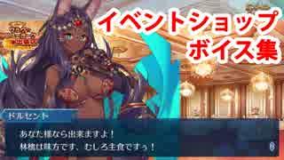 Fate/Grand Order ミドラーシュのキャスター(ドルセント・ポンド) イベントショップ(交換所)ボイス集