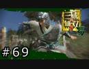 真・三國無双8 プレイ動画 Part.69