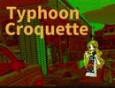 【VOCALOID】Typhoon Croquette【音街ウナ】
