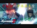 【実況】ゼノブレイドマニアがゼノブレイド2を初見実況する Part92