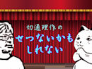 黒木歩、KARAふる、青春夜話、シネ★マみれ! 『切通理作のせつないかもしれない』#179