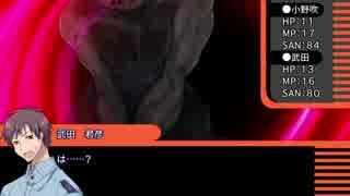 【ゆっくりTRPG】淡い軌跡~第三話【CoC】