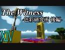 【The Witness】孤島でパズルを解きまくろう!#14-色彩研究所 後編-【ゆっくり実況】
