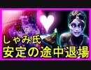 【Fortnite】しゃみ氏とDUO 13KILL WINS【フォートナイト】