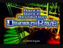 Dance Dance Revolution Disney's RAVE MANIAC SINGLE 譜面集 1/3